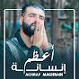 Achraf Maghrabi   أشرف مغرابي