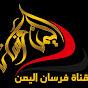 فرسان اليمن