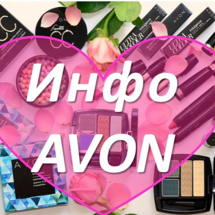 Avon заказать с бесплатной доставкой эйвон косметика черный жемчуг