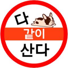 유튜버 다같이산다 김만수르TV김도윤의 유튜브 채널