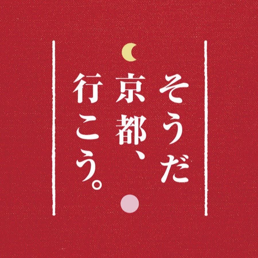 そうだ 京都、行こう。【公式】 - YouTube