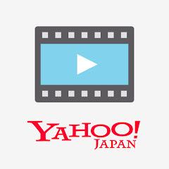 Yahoo!映像トピックス公式チャンネル