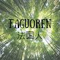 Faguoren 法国人 - La Chine et le chinois