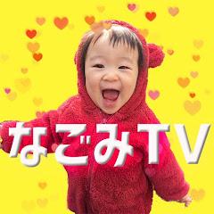 はじめてのなごみTV NagomiTV