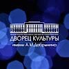 Дворец культуры им. А.М. Добрынина