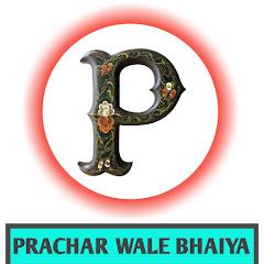 PRACHAR WALE BHAIYA