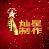 灿星官方频道Canxing Media Official Channel