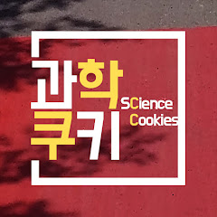 과학쿠키 [Science Cookie]