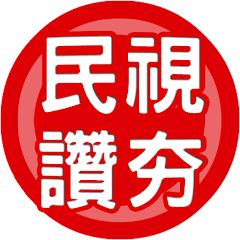 民視新聞節目頻道