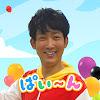 あきらお兄さんのぱいーんチャンネル(YouTuber:ノンスタイル石田)