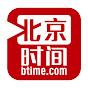 北京时间官方频道——Beijing Time Official Channel