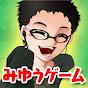 みゆうゲーム/Miyuu Game