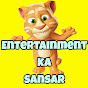 Entertainment ka sansar