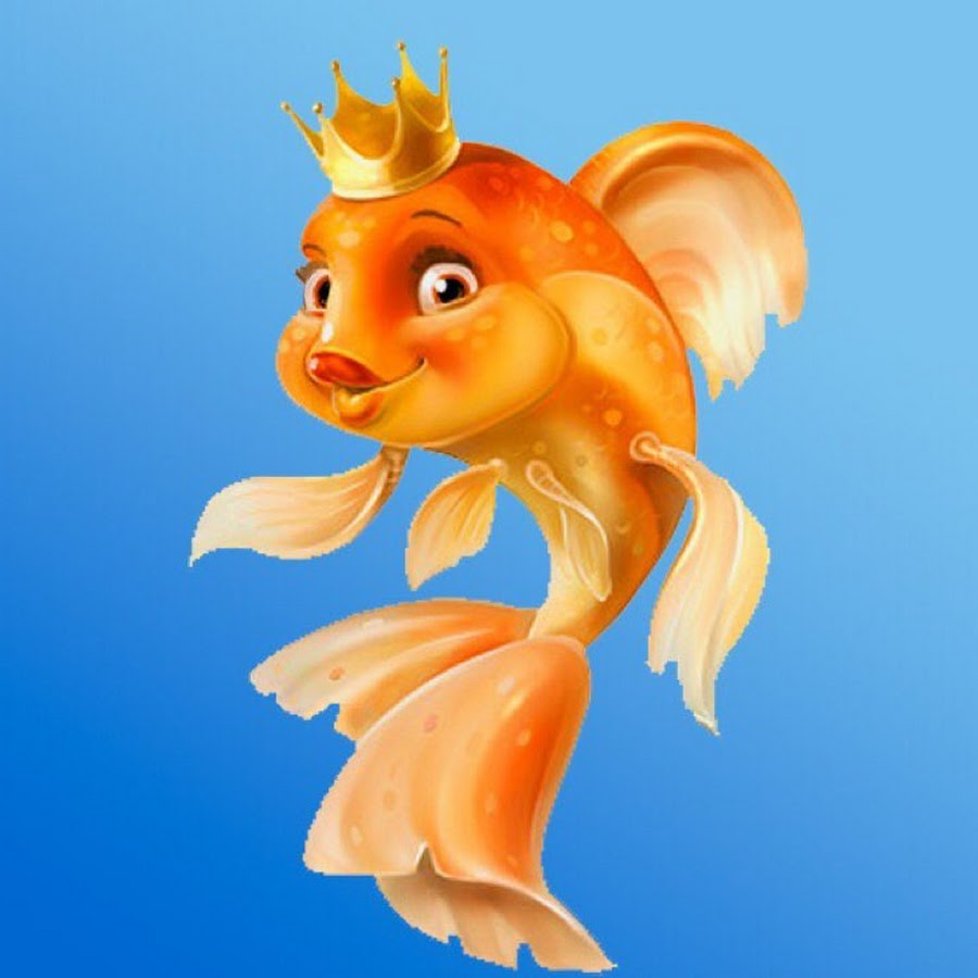 картинки про рыб из сказок или вали кто