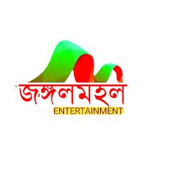 রূপসী জঙ্গলমহল