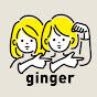 ジンジャー姉妹