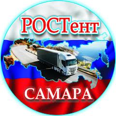 РОСТент Самара