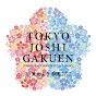 東京女子学園中学校高等学校(Tokyo Joshi Gakuen)