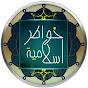 خواطر إسلامية