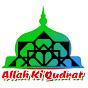 Allah Ki Qudrat
