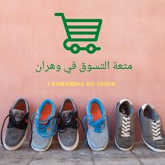 Boutique Brahim