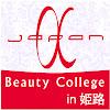 アルファジャパン美容専門学校(兵庫県姫路市)