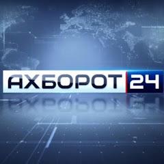 АХБОРОТ 24