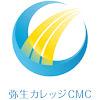 弥生カレッジCMC