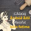 وصفات لالة فاطمة Wasafat Lalla Fatima