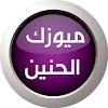 Music Al Haneen   ميوزك الحنين