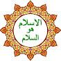 الاسلام هو السلام