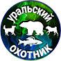 Уральский охотник