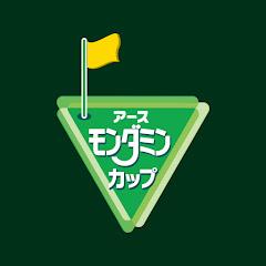 アース・モンダミンカップ公式チャンネル
