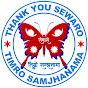 Timro Samjhanama