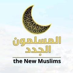 New Muslims المسلمون الجدد