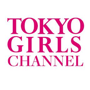 TOKYO GIRLS CHANNEL/トーキョーガールズチャンネル YouTube