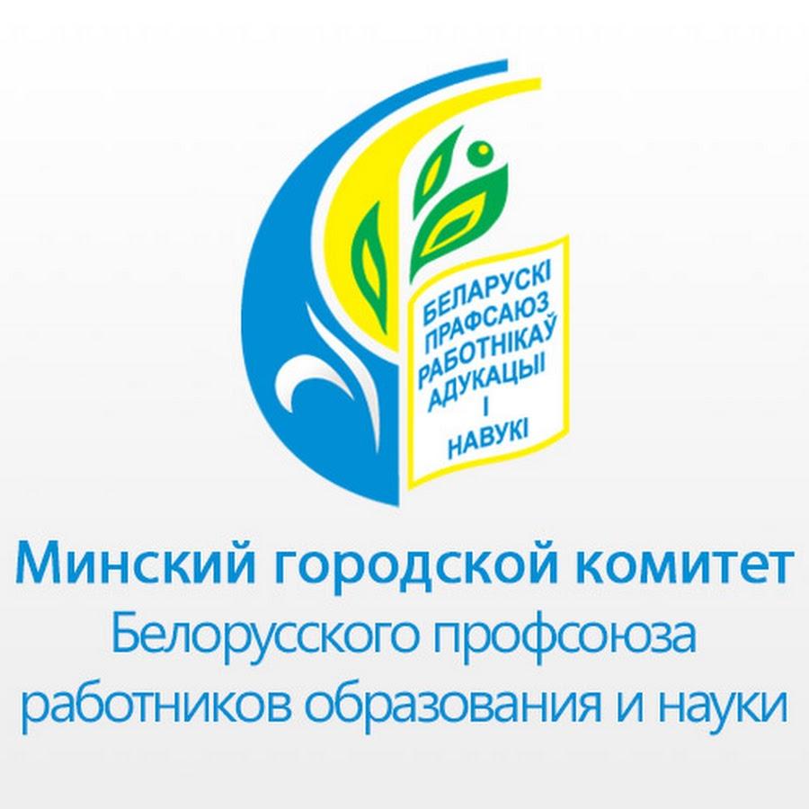 картинки белорусский профсоюз они ему