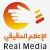 الإعلام الحقيقي Real Media