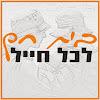 """עמותת בית חם לכל חייל וחיילת ע""""ר"""