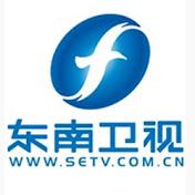 中国东南卫视官方频道 China Southeast TV Official Channel 【欢迎订阅】