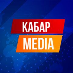 Кабар Медиа