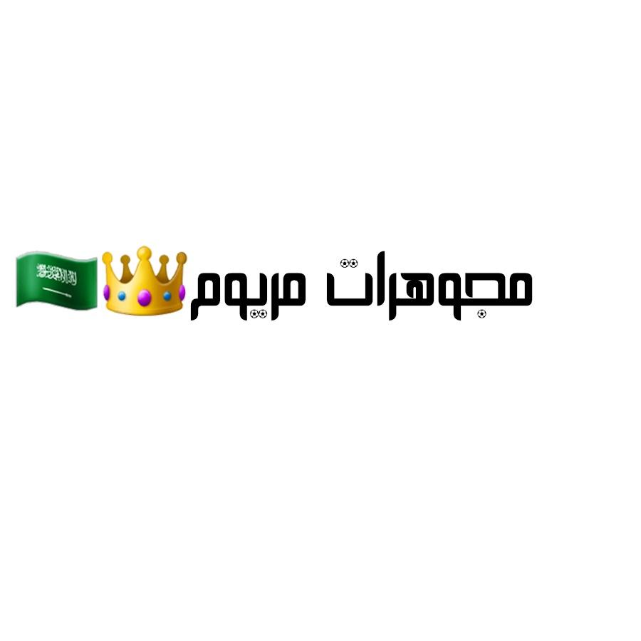 امل العمر - YouTube