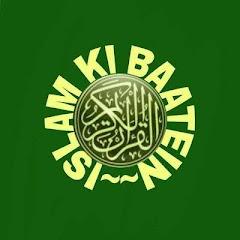 Islam Ki Baatein