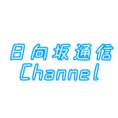 日向坂通信Channel