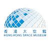 香港太空館 Hong Kong Space Museum