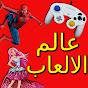 العاب اطفال - عالم الالعاب toys for kids