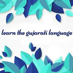 Learn the gujarati language