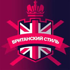 Британский стиль с Александром Елагиным