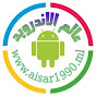 عالم الاندرويد Android
