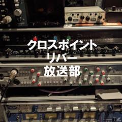 X-pt.ri:ver放送部